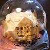 ローソンの雲泡クリームのショートが糖質11.7g!!