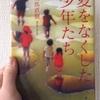 【本】第三回新潮ミステリー大賞受賞作『夏をなくした少年たち』を読みました