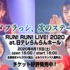 スターダストプラネットのコロナ後初の有観客ライブ アメフラっシ「RUN! RUN! LIVE! 2020」@日テレらんらんホール