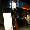小江戸 鮒忠 秋葉原店 スタミナ抜群♡……シロの柳川鍋定食