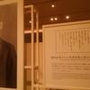 【紹介】TOTOミュージアム に行きました!