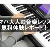 ヤマハ大人の音楽レッスン無料体験レポート!申し込み方法や内容、体験時間など