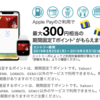 Yahooカード×Apple Pay 利用1回で50ポイント×6回=300ポイントを付与!(期間固定Tポイント:対象者限定)