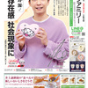この存在感 社会現象に 星野源さんが表紙、読売ファミリー7月24日・31日合併号のご紹介