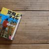 【おすすめの小説】空飛ぶタイヤ 池井戸潤