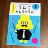 『うんこ漢字ドリル』は買いか?うんこまみれの人気ドリルを徹底レビュー!
