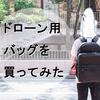 【DJI Phantom4 Pro】ドローン用バッグを買ってみた。