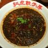 紅虎餃子房で黒胡麻担々麺