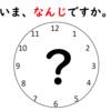 時刻と時計