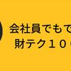 【100選(目標)】会社員でもできる財テク(随時更新)