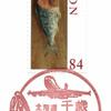 【風景印】千歳郵便局(2020.10.18押印)