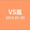 2019.05/09放送 VS嵐 「チーム大相撲」