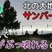 【北海道2600kmクルマ旅その3】北の大地でサンバー死す!? 遠い旅先でクルマがぶっ壊れるの巻