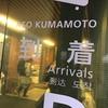 熊本県玉名市の方言がエグ過ぎてもはや会話が成り立たない件について
