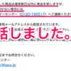 【アイコス】IQOS 2.4Plus が今だに届かないのでカスタマーに電話した結果www