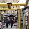 パワースポット御金神社⛩️