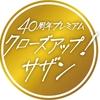 2018.07.27 40周年プレミアム「クローズアップ!サザン」