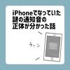 ドコモのiPhoneでなっていた謎の通知音の正体が分かった話