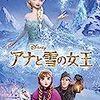 映画「アナと雪の女王」の感想,あらすじ
