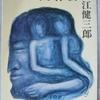 大江健三郎「個人的な体験」(新潮文庫)