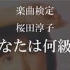桜田淳子楽曲検定