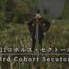 【FF14】 モンスター図鑑 No.066「IIIコホルス・セクトール(3rd Cohort Secutor)」