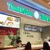 【添好運(ティムホーワン)】マカオ・香港なら、混雑なしですぐ実食!