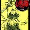 感想:NHK番組「シリーズ・江戸川乱歩短編集 1925年の明智小五郎 」第2話「心理試験」
