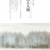 2016年度コレクション展Ⅰ 自然と人間 日本画との対話