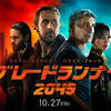 映画『ブレードランナー 2049』SF映画金字塔『ブレードランナー』の30年ぶりの続編です!!