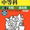 まもなく中央大学附属横浜/サレジオ学院/逗子開成/香蘭女学校中学校などがインターネットにて合格発表!