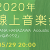 【セトリ】 花澤香菜 / KANA HANAZAWA 线上音乐会(Online LIVE) 2020 セットリスト