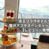 京王プラザホテルで贅沢アフタヌーンティー!【レビュー・感想】