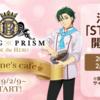 【キンプリ】バレンタインカフェが池袋STORIAで開催!!