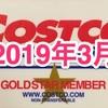 コストコ家電がお買い得! コストコおすすめ家電商品をご紹介致します。 2019年3月版