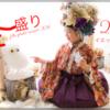 イエッテ撮影会【冬盛り】in香川 予約開始でーす!