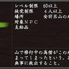 御札の力【党首編】~葵は3枚10分を目標~