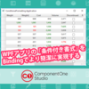 WPFアプリの「条件付き書式」をBindingでより簡潔に実現する