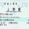 上野駅 普通入場券