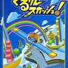 くるりんスカッシュ!のゲームと攻略本 プレミアソフトランキング