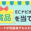 ECナビでAmazonギフト券がプレゼントの新企画!低価格で5000円~50000円が当たる!!毎月開催中!