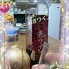 【玉ねぎワイン】癖になる味!身体がポカポカ病気予防!@ビアンカ's kitchen