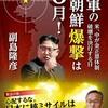 トランプ政権は、既に北朝鮮爆撃(金正恩体制の終焉)を決めている(ソエ爺)