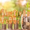 【お金の不安から自由に】投資初心者1ヶ月目のウェルスナビ結果報告と感想!