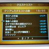 【DQ11】3DQ版ドラクエ11の攻略メモ(随時更新)