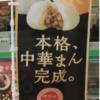 中華まんセール!のぼりが無い→欲しい→買った