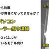 【参考動画】ノートパソコンのCPUファン・ヒートシンク周りのホコリ除去&清掃