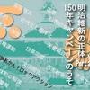 5/5(日)13:30~「明治維新の正体 Part2〜150年キャンペーンのうそ〜」@エルおおさか