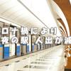コロナ禍により深夜の駅、人出が減少