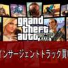 【GTA5】インサージェントトラックを買った【GTAO】